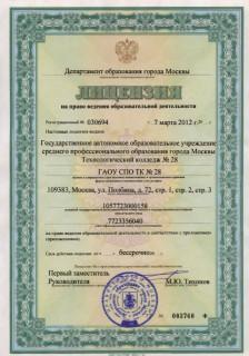 образовательная лицензия.jpg