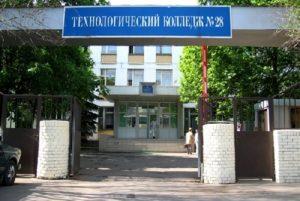 технологический колледж 28 ул. Полбина 72